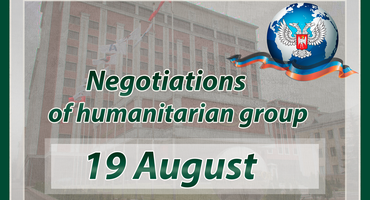 THE RESULTS OF THE GROUP HUMANITARIAN ISSUES (August 19)