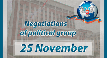 The results of the group on political issues (November 25)