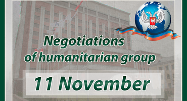 The results of the group on humanitarian issues (November 11)