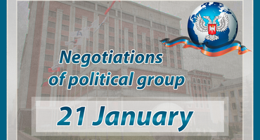 The results of the group of political issues (January 21)