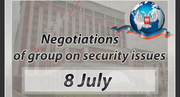 The results of the group of security issues (July 8)