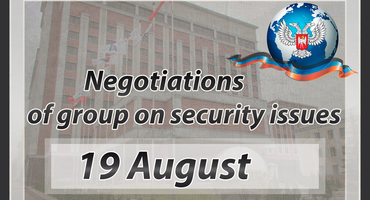 The results of the group of security issues (August 19)