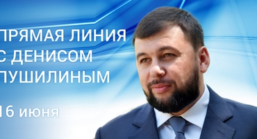 On June 16, 2020, a direct line will be held with the DPR Head Denis Pushilin