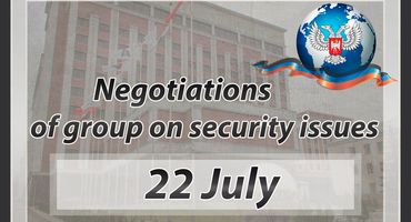The results of the group of security issues (July 22)