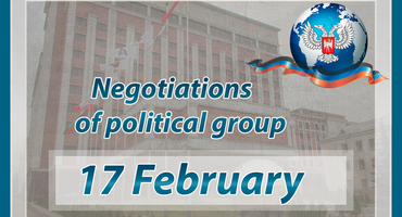 The results of the group of political issues (February 17)