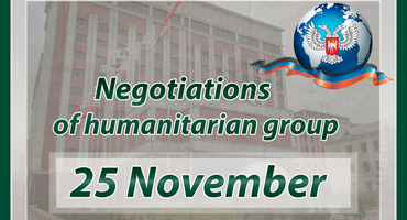 The results of the group on humanitarian issues (November 25)