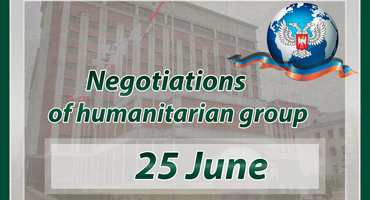 The results of the group on humanitarian issues (June 25)