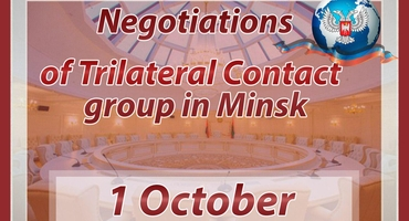 The results of the sitting of Contact group (October 1)