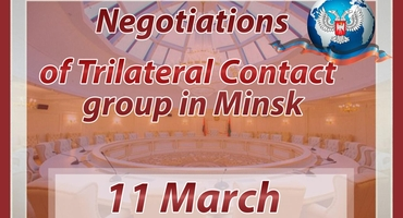 The results of the sitting of Contact group (March 11)